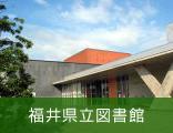 福井県立図書館写真