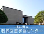 福井県立若狭図書学習センター写真