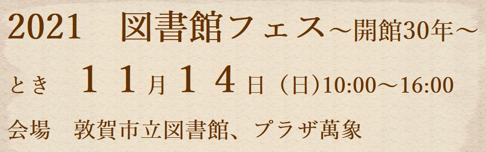 敦賀市立図書館15